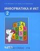 Информатика и ИКТ 2 кл. Учебник